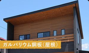 ガリバリウム銅板(屋根)