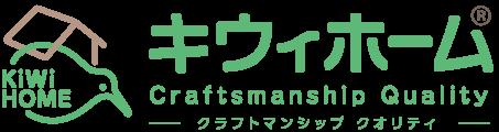島根県松江市で新築住宅・注文住宅ならキウィホーム(さとう建築)へ